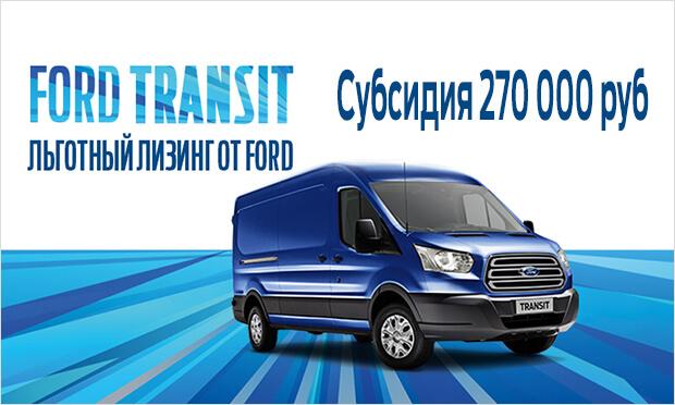 Субсидии при покупке Ford Transit