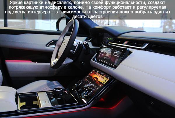 Range Rover Velar руль фото