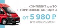 Специальная цена на комплект запасных частей Citroёn JUMPER